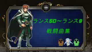 ランス5D~ランス9 戦闘曲集