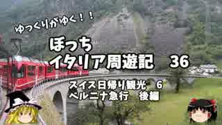 【ゆっくり】イタリア周遊記36 スイス観光 ベルニナ急行 後編
