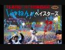 【ゆっくり実況】横浜で日本一を目指すよpart24【パワプロ2013】