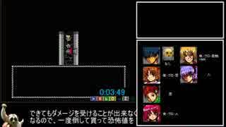 腐界に眠る王女のアバドーン RTA 1/3 【