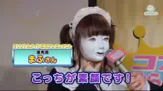 【マスクメイド】オリジナルメイドコスプ