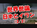 【世界世論】 日本とイラン(3/3)