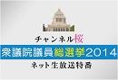 1/2【アーカイブ】衆議院議員総選挙2014-ネット生放送特番[桜H26/12/15]