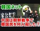 韓国ネット「南京事件」の歴史認識で日本を批判する習主席に