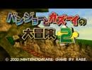 "【TAS】バンジョーとカズーイの大冒険2 ""Cheato%"" Testrun Part1"