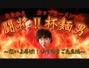【闘将!!カップラーメンマン】日清ラ王セレクション激辛旨味噌【1杯め】