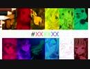 【C87/クロスフェード】#XXXXXX【色テーマコンピ×合同誌】