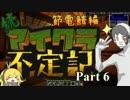【minecraft】 続・マイクラ不定記 節電鯖編6【マルチ】