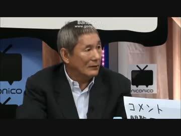 【動画】ビートたけし「鎖国だよ。中国人や韓国人は日本に入れない」ニコ生「衆院選2014 開票特番」で大暴れw