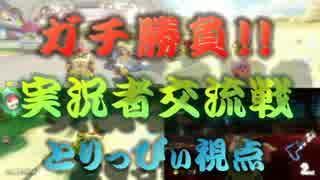 【実況】マリオカート8実況者交流戦 1GP目【とりっぴぃ視点】