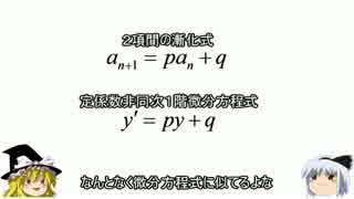 数列の漸化式を微分方程式っぽく解いてみた