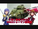 千早と春香で作ろう M4A3 シャーマン戦車編