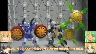 HG Rギャギャ G宇宙用パック トゲニャン+おまけ ゆっくりプラモ動画