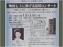 【お知らせ】殉国七士に捧げる追悼コンサート[桜H26/12/17]