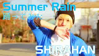 【SHIRAHAN】Summer Rainを踊ってみた【SL