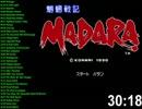 魍魎 戦記 MADARA (ニンテンド ファミリーコンピュータ) 音楽