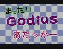 【GODIUS】まったりGodius動画 part1