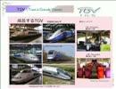 旅行講座:旅行計画編 - フランスの鉄道旅行 / 講師:斎藤篤