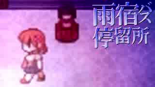 【雨宿バス停留所】停まらぬ命は→友の元へ