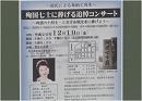 【参集を!】殉国七士に捧げる追悼コンサート[桜H26/12/18]