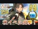 【艦これ実況】着任154日目で秋イベに出撃!part.9◆後編◆【E-4ラスダン】