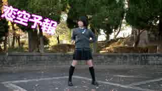 【とおたん】恋空予報 踊ってみた【制服