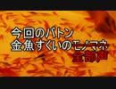 【実況】リレーオブペルシャ【救われぬ】第九走