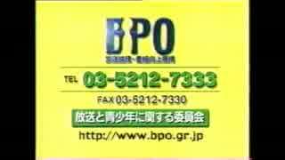 BPO(放送倫理・番組向上機構) TVCM集