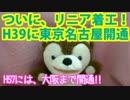 ついに、リニア着工!H39年東京名古屋開通 【どうぶつさんニュース】