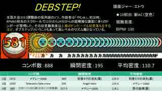 【太鼓の達人】歴代★10から見るインフレ -