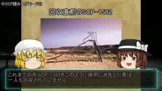 秘封が暴くSCP pt.01【最終回】