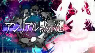 『アンリアル黙示想』 / 初音ミク - Omoi
