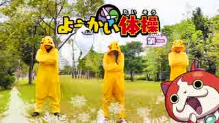 【台湾】ピカチュウ ようかい体操第一 踊ってみた【サターン】