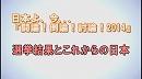 1/3【討論!】選挙結果とこれからの日本[桜H26/12/20]