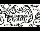 『ファイナルファンタジー・エクスプローラーズ24時間ゲーム実況!』公式生放送に...