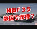 【韓国F35】 敵国で修理か!