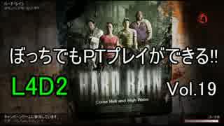 【実況】ぼっちでもPTプレイができる!!Left4Dead2 ハード・レイン 3/4