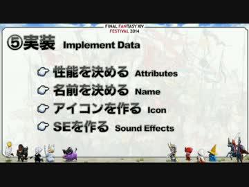 FF14ファンフェス 開発パネル Part1 3/4