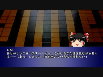 【クトゥルフTRPG】脳髄倶楽部 その7