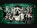 【C87】異国人形館殺人事件を歌ってみた(byレジ)