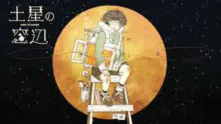 「土星の窓辺」歌ってみた【西沢さんP×ちょまいよ】