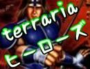 【terrariaヒーローズ】ハードコア&制限プレイ!(実況)part55