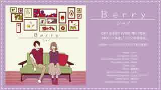 【シャノ(40㍍)】 Berry 【クロスフェード】