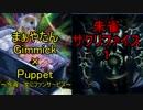 【ギミパペVSサクリファイス】遊戯王YUKKURI【闇のゲーム】part29