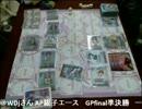 【公式動画】14/12/7ファンタズマゴリアGPfinal準決勝