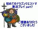 初めてのドラゴンクエストⅤ実況プレイ【part7】