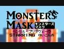 【ゆいこんぬ×あやぽんず*】 モンスターズマスク 【MusicVideo】