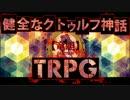 健全なクトゥルフ神話TRPG【竜胆】 第25話