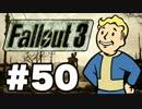 【Fallout3】危険なお散歩【実況】#50