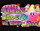 最終回!目隠し縛りで『星のカービィ64』実況プレイ!part22
